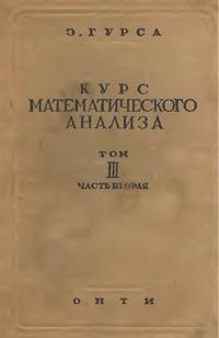 Курс математического анализа. Т. 3. Ч. 2. Интегральные уравнения. Вариационное исчисление — обложка книги.