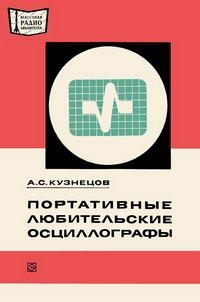 Массовая радиобиблиотека. Вып. 897. Портативные любительские осциллографы — обложка книги.
