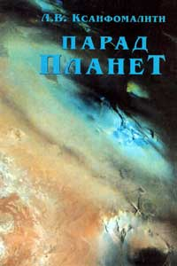 Парад планет — обложка книги.