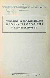 Руководство по переоборудованию колесных тракторов СХТЗ в газогенераторные — обложка книги.