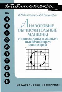 Библиотека по автоматике, вып. 283. Аналоговые вычислительные машины с последовательным выполнением операций — обложка книги.
