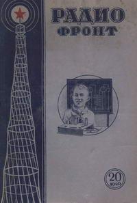 Радиофронт №20/1940 — обложка книги.