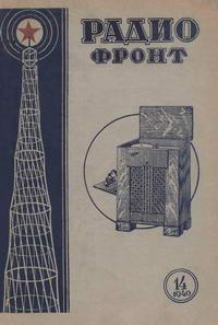 Радиофронт №14/1940 — обложка книги.