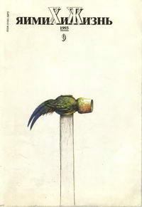 Химия и жизнь №09/1993 — обложка книги.
