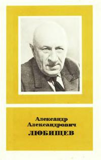 Научно-биографическая литература. Александр Александрович Любищев. 1890-1972 — обложка книги.