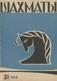 Шахматы №21/1965 — обложка книги.