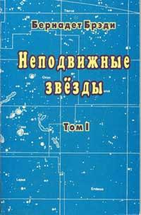 Неподвижные звезды. Том 1 — обложка книги.
