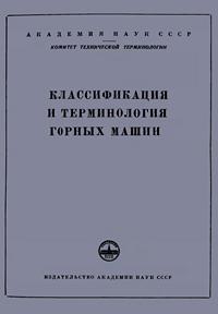 Сборники рекомендуемых терминов. Выпуск 15. Классификация и терминология горных машин — обложка книги.