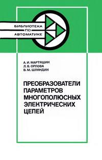 Библиотека по автоматике, вып. 621. Преобразователи параметров многоплюсных электрических цепей — обложка книги.