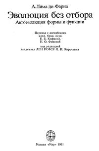 Эволюция без отбора. Автоэволюция: формы и функции — обложка книги.