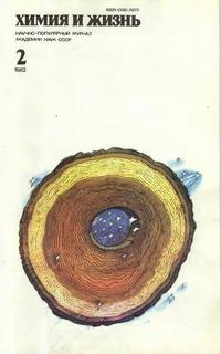 Химия и жизнь №02/1982 — обложка книги.