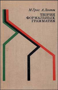 Теория формальных грамматик — обложка книги.