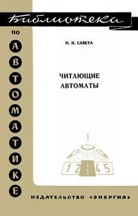 Библиотека по автоматике, вып. 433. Читающие автоматы — обложка книги.