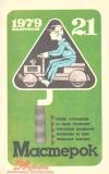 Мастерок №21/1979 — обложка книги.