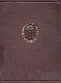 А. А. Марков. Избранные труды — обложка книги.