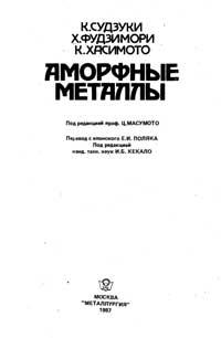 Аморфные металлы — обложка книги.