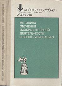 Методика обучения изобразительной деятельности и конструированию — обложка книги.