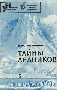 Народный университет №05/1965. Тайны ледников — обложка книги.