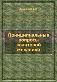 Принципиальные вопросы квантовой механики — обложка книги.
