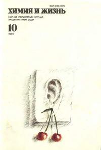 Химия и жизнь №10/1989 — обложка книги.