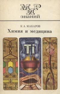 Мир знаний. Химия и медицина — обложка книги.
