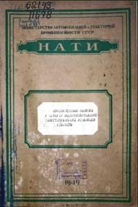 Пояснительная записка к модернизированной газогенераторной установке ХТЗ-Т2ГМ — обложка книги.