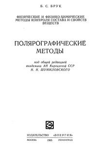 Полярографические методы — обложка книги.