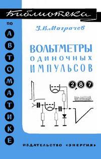 Библиотека по автоматике, вып. 262. Вольтметры одиночных импульсов — обложка книги.
