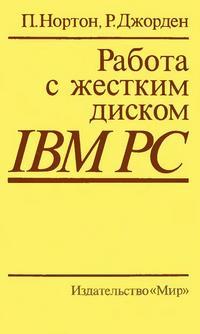 Работа с жестким диском IBM PC — обложка книги.