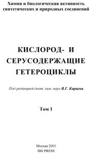 Кислород- и серусодержащие гетероциклы. Том 1 — обложка книги.