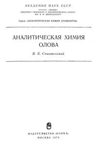 Аналитическая химия олова — обложка книги.