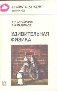 """Библиотечка """"Квант"""". Выпуск 63. Удивительная физика — обложка книги."""