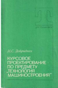 """Курсовое проектирование по предмету """"Технология машиностроения"""" — обложка книги."""