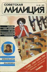 Советская милиция №11-12/1991 — обложка книги.