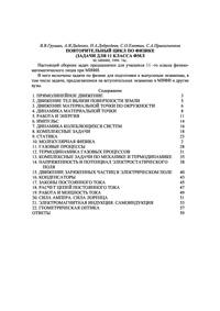 Повторительный цикл по физике (задачи для 11 класса ФМЛ) — обложка книги.