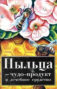 Пыльца - чудо-продукт и лечебное средство — обложка книги.