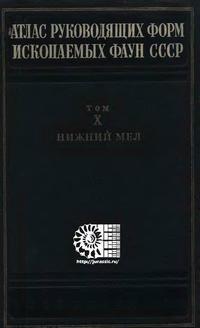 Атлас руководящих форм ископаемых фаун СССР. Том 10. Нижний отдел меловой системы — обложка книги.