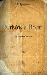 Хлеб и Воля — обложка книги.