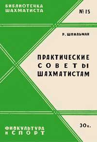 Библиотечка шахматиста, выпуск 15. Практические советы шахматистам — обложка книги.