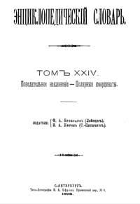 Энциклопедический словарь. Том XXIV — обложка книги.