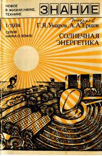 Новое в жизни, науке, технике. Наука о Земле №01/1974. Солнечная энергетика — обложка книги.