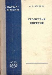 Геометрия циркуля — обложка книги.