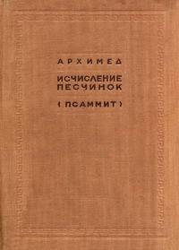 Исчисление песчинок (Псаммит) — обложка книги.