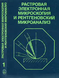 Растровая электронная микроскопия и рентгеновский микроанализ. Кн. 1 — обложка книги.
