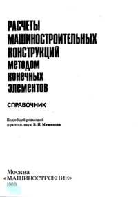 Расчеты машиностроительных конструкций методом конечных элементов — обложка книги.