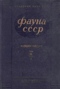 Фауна СССР. Млекопитающие. Том 3. Выпуск 5 — обложка книги.