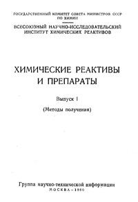 Химические реактивы и препараты — обложка книги.