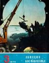 Авиация и космонавтика №3/1975 — обложка книги.