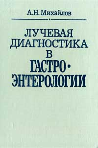 Лучевая диагностика в гастроэнтерологии — обложка книги.
