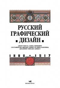 Русский графический дизайн 1887-1917 — обложка книги.